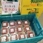 産直市場 ゆうきの里 - ミニトマト