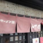 ラーメン屋 トイ・ボックス - 暖簾