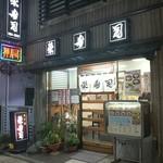 榮寿司 - 中野ふれあいロード