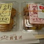 Aioimochihonten - シール貼ってくれました!