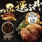 【プレミアム選ぶ丼】 道産豚のソースカツ丼