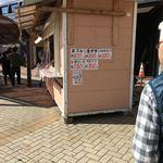 道の駅おがち 小町の郷 -