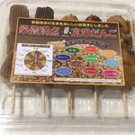 米のキムラ - あんこや栗ペーストなど見た目も花マルです