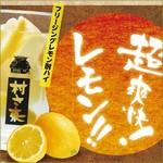 ゆるりと菜村さ来 - 【超爽快レモン!!】 レモン酎ハイ各種!