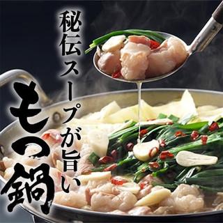 選べるお鍋のコースをご用意!秘伝スープで作るモツ鍋も!