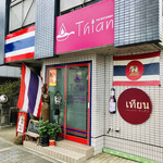 タイレストラン Thian - 外観