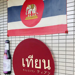 タイレストラン Thian - タイレストラン   ティアンの看板