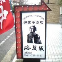 西洋菓子海援隊 - 坂本龍馬さんの顔がトレードマークです。