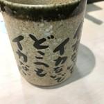 廻転寿司 海鮮 - 湯のみ。見えませんが、イカのイラストも可愛い〜