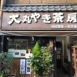 大丸やき茶房 - さくら通り、靖国神社寄りにあります