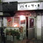 ぴーぷる・ぴーぷ - 2011/9 ここかな…!?