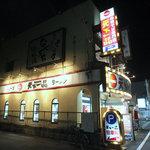 天下一品 - 太秦開町バス停の真ん前です。駐車場有り。京都で8番目にできた店なので、ちょっと外装がくたびれてますね。