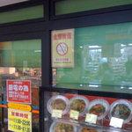 Gyouzanooushou - 終日全席禁煙の表示