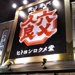 ヒトヨシロクメ堂 - 看板