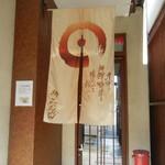 井手ちゃんぽん - 暖簾