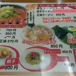 らぁ麺華宝 -