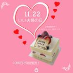 ラ・クレマンティーヌ - 11/22限定販売★いい夫婦のケーキご予約受付中