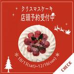 ラ・クレマンティーヌ - クリスマスケーキ店頭ご予約受付中