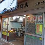 田村商店 -