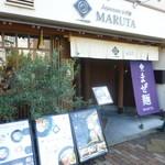 ジャパニーズまぜ麺 マルタ -