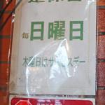 酒井精肉店 -