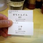 練馬ちゃんどん - 食券を提出します