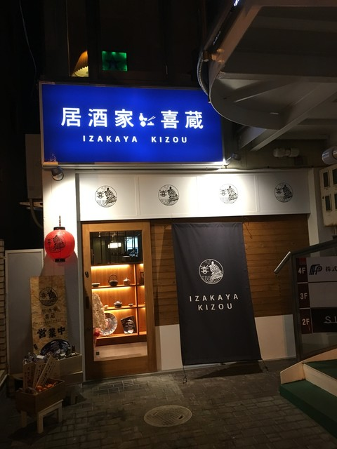 居酒家 喜蔵 奈良店>