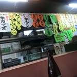 丸八寿司 -