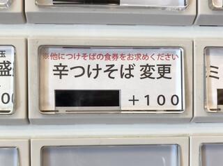 らぁ麺やまぐち - 「辛つけそば変更」+100円