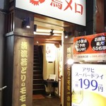 三代目 鳥メロ - 店舗入口