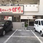 沖縄とんこつ ばり -