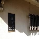 オジバ商店 -
