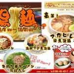 ヴィラロイヤル - 料理写真:H30年11月9日~12月31日 湯麺フェア