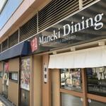 マネキダイニング - 加古川駅併設の「駅そば」で人気のうどんレストランです(2018.11.7)