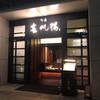 下関 春帆楼 東京店