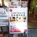 おさけcafe petit * petit - 伽羅ビルのエントランスにこの看板があります。