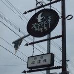 Erupisu - 看板