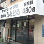 麺や 神田しらとら - お店