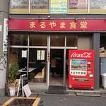 96043855 - まるやま食堂 2018年11月