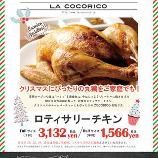クリスマスの【ロティサリーチキン】テクアウト予約受付中