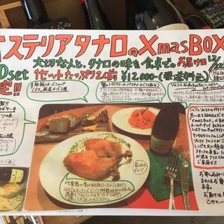 クリスマスBOX〜お届け12/22土¥12,000税送料込
