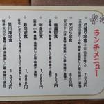 里川海 - ランチメニュー