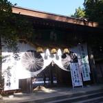お食事 しもじ - 熊野本宮大社