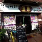 京華 - 店頭