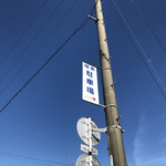 晴美 - 駐車場案内板は電柱に