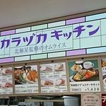 タカラヅカキッチン - メニュー