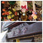グルメハウス薔薇亭 - お店の前と個性的な店内