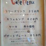 9606286 - 喫茶メニュー