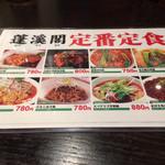 96063350 - 定番定食!