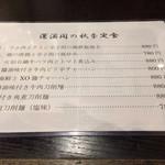 96063354 - 秋季定食!